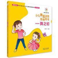 少儿舞蹈训练指导用书 舞之初 正版 邹琳玲 郑江 9787535282118