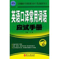 英语口译常用词语应试手册:二、三级通用