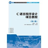 C语言程序设计项目教程(第2版)