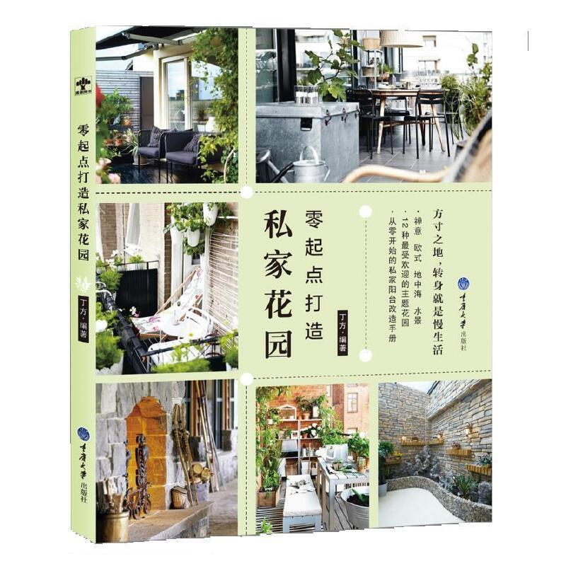 零起点打造私家花园IKEA、MAISON&OBJET、DESIGN HOTELS、全球奢华精品酒店(SLH)、云啊设计、方振华设计鼎力推荐。从零开始的私家阳台、花园改造手册