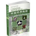 中国药用植物(十五)