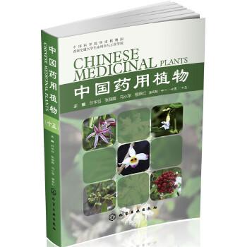 中国药用植物(十五) 中国药用植物鉴别图鉴全书,包含6000余种中草药鉴别指南与野外生境照片