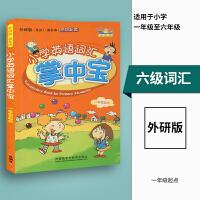 外研社:小学英语(新标准)(一年级起点)词汇掌中宝
