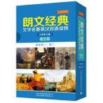 《朗文经典 文学名著英汉双语读物》- 第七级(原版升级 扫码听音版)――培生中译联合推出