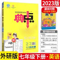 典中点七年级下册英语 外研版 7年级下册英语综合应用创新题 初一1英语同步教辅书