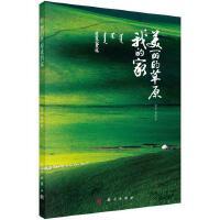 美丽的草原我的家 波音,曹燕 科学出版社 9787030575173