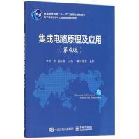 集成电路原理及应用(第4版) 电子工业出版社
