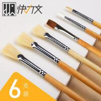 快力文水粉油画颜料画笔套装美术成人扇形排笔6支装小学生用专业