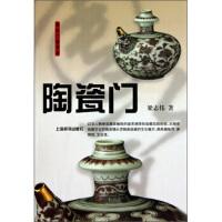 【新书店正版】陶瓷门,梁志伟,上海辞书出版社9787532630202