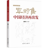 草野集:中国经济再出发