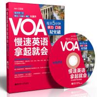 【旧书二手书8新正版】VOA慢速英语,拿起就会:每天5分钟、听力口语双突破(附赠MP3光盘)王亚亚   9787562836162 华东理工大学出版社