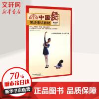 中国舞等级考试教材第七级(儿童) 人民音乐出版社