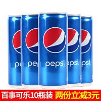 【两份减3元】乐天lotte百事可乐250ml*10罐 夏日冰爽可口碳酸饮料 韩国原装进口饮料罐装