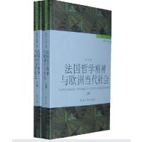 义博!法国哲学精神与欧洲当代社会(全2册)