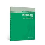 【正版全新直发】路基路面工程(第二版) 王春生 武鹤 9787040499186 高等教育出版社