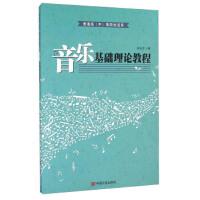 音乐基础理论教程 9787517110811 中国言实出版社 尹余洋