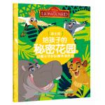 迪士尼给孩子的秘密花园1:小狮王守护队数字涂色书