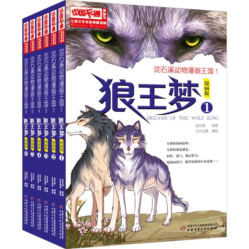 儿童故事书三四五年级课外阅读书必读沈石溪著 中国卡通动物小说 漫