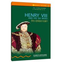 外研社:亨利八世和他的六位妻子(第2级下.适合初二.初三)(书虫.牛津英汉双语读物)