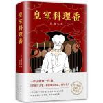 皇室料理番 (日)杉森久英 南海出版公司 9787544263252