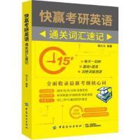 快赢考研英语 正版 胡大元 9787518059508