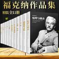 《福克纳文集经典作品全集》epub+mobi+azw3百度网盘下载