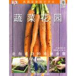 封面有磨痕-QD-蔬菜花园 乔・惠廷厄姆 9787535240873 枫林苑图书专营店