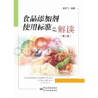【新书店正版】食品添加剂使用标准之解读(第二版),邹志飞,中国标准出版社9787506681728
