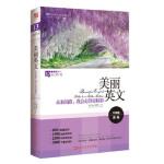 美丽英文:未来的路,我会走得更精彩(追梦卷),何之遥,胡燕娟,百花洲文艺出版社9787550008649