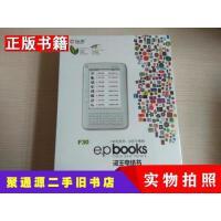 【二手9成新】汉王电纸书F30汉王科技股份有限公司汉王科技股份有限公司