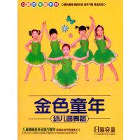 金色童年:幼儿园舞蹈(4VCD)