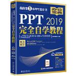 PPT 2019完全自学教程