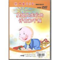 婴幼儿生长的评估和干预(双碟装)DVD( 货号:10381000090)