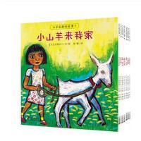 世纪绘本花园共7册 山羊安静的故事系列 正版经典日本儿童图画书图书幼儿亲子睡前共读童话故事书读物适合3-4-5-6-7