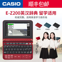 卡西欧E-Z200电子词典英汉学习机牛津辞典出国留学适用卡西欧EZ200赠保护套+键盘膜+屏膜