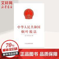 中华人民共和国烟叶税法(含草案说明) 编者:中国法制出版社