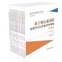 基于核心素养的有效学习与学业评价策略 中学目录(13卷)