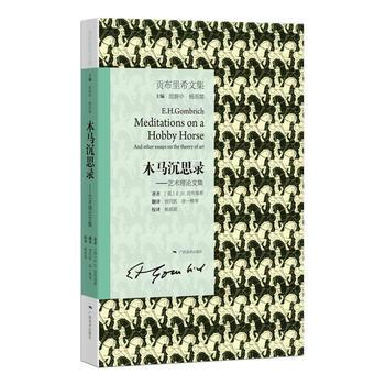 贡布里希文集:木马沉思录.艺术理论文集 正版书籍 限时抢购 当当低价