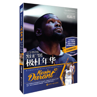 现货 极杜年华 凯文杜兰特传增补版nba书籍篮球杜兰特勇士库里汤普森杜兰特10球星人物传记