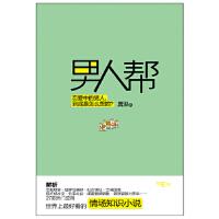 【二手8新正版】男人帮 唐浚 9787540451240 湖南文艺出版社