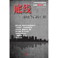 【新书店正版】底线―新闻背后的真相,郑琳,当代中国出版社9787515400976