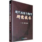 现代病原生物学研究技术,余新炳 等,人民卫生出版社9787117137430