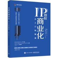 IP授权商业化(从入门到精通)/品牌女侠系列