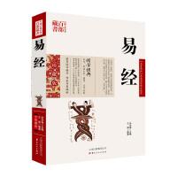 中国古典名著百部藏书一易经(珍藏版)
