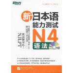 新日本语能力测试N4语法(附MP3)(权威出版社引进,特别添加中文详解)--新东方大愚日语学习丛书