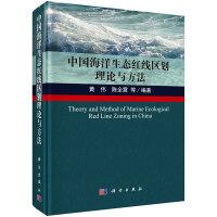 中国海洋生态红线区划理论与方法