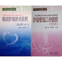 临床护理技术规范 基础篇 第2版 彭刚艺 护理管理工作规范 第4版