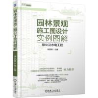 园林景观施工图设计实例图解:绿化及水电工程 机械工业出版社