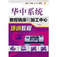 华中系统数控铣床和加工中心培训教程 吕斌杰 化学工业出版社 9787122152541