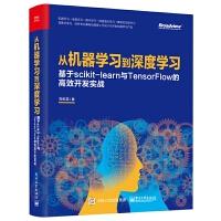 正版 从机器学习到深度学习 基于scikit-learn与TensorFlow的高效开发实战 场景式机器学习实践 sci
